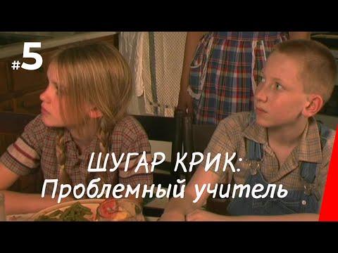 ШУГАР КРИК: ПРОБЛЕМНЫЙ УЧИТЕЛЬ (2005) фильм. Приключения, семейный
