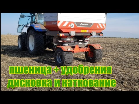 Посев пшеницы разбрасывателем Kverneland и New Holland T6090