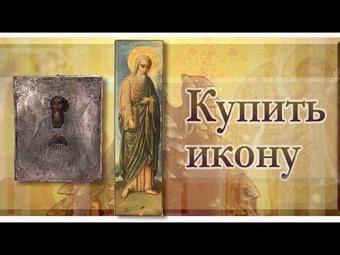5 Купить икону  - Андрей Первозванный