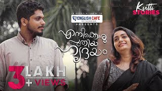 Enikkoru Puthiya Hridayam   Malayalam Romantic Short Film   Kutti Stories