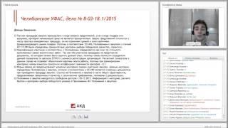 видео Практика рассмотрения жалоб по 94-ФЗ