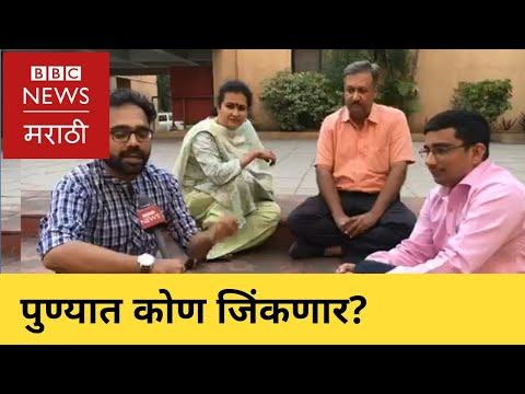 Lok Sabha Election : Pune, Baramati and phase 3 voting in Maharashtra | लोकसभा: पुण्यात काय होणार?