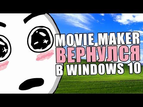 Что умеет новый Movie Maker - обзор Story Remix в Windows 10