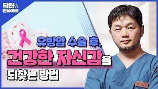 [닥터인사이트] 유방암 수술 후 유방 재건 수술이 필요…