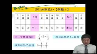 [SPI3](07)【分割払い】1-POINT&例題編