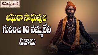 Unknown Facts About Aghori Sadhus - Rahasyavaani Unknown Telugu Facts