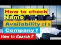 How to check Name Availability of A Company ! How to Search ! Choose Company Name