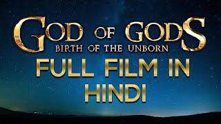 GOD OF GODS | Fขll Hindi Movie HD | Brahma Kumaris