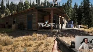 Far Cry 5 КООП by TaeR, Insize [29.03.18]