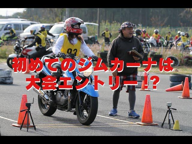 オートバイ女子部の葉月美優がGSR250で参戦も…涙?? なにもかも初めてのジムカーナ大会!