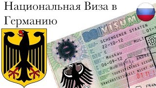 Национальная виза в Германию