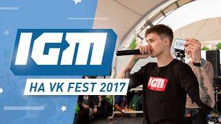 IGM на VK FEST 2017