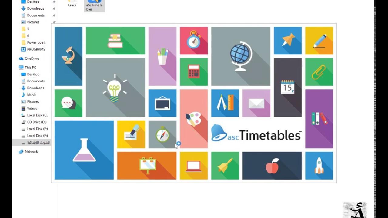تحميل برنامج asc timetables 2017 مع الكراك