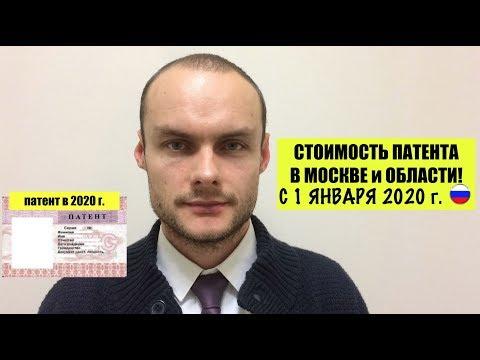 Стоимость патента в МОСКВЕ и Московской области с 1 января 2020 г. Миграционный юрист. адвокат
