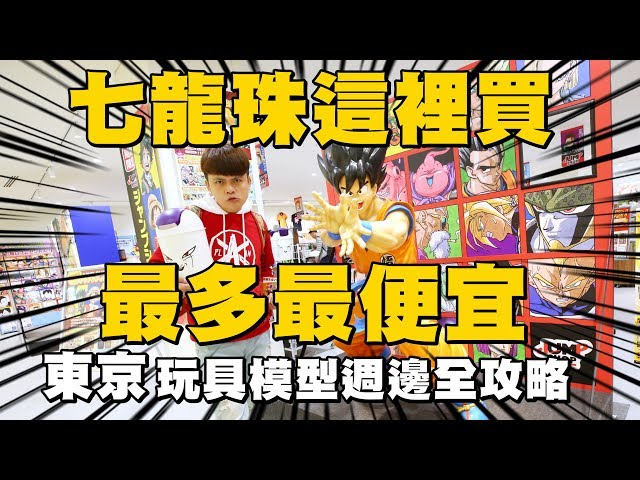 【鋼鐵龍珠迷帶路】東京去這些地方買七龍珠最多最便宜!Dragonball Tokyo【蔡阿嘎Life】