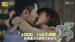 「1006」完結狂灑糖 紙飛馬3大神奇功能超狂!