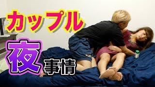 【ドッキリ】彼氏、究極のツンデレ!!熱い一夜