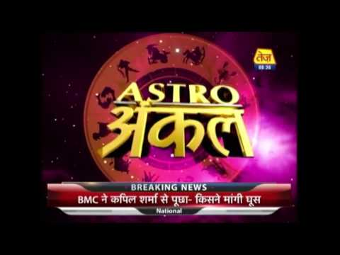 Astro Uncle | Horoscope Today | September 9th, 2016