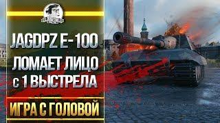 """JagdPanzer E-100 - ЛОМАЕТ ЛИЦО С 1 ВЫСТРЕЛА! """"Игра с головой"""""""