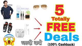 Free Free!🔥 5 Totally Free Deals available on Paytm Mall .. 😮 【100% Cashback}】  hurry up!