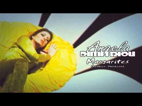 Angela Dimitriou - Margarites (Arabic Version)