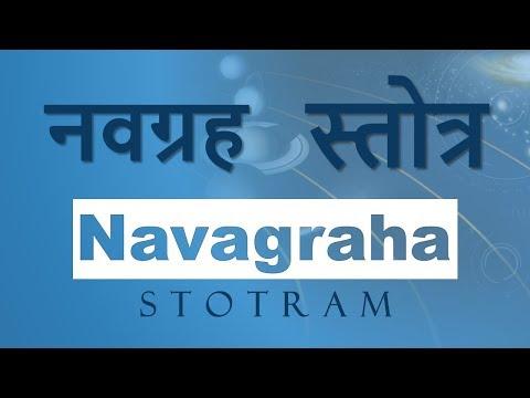 Navagraha Stotram - Recite Daily for Navgraha Shanti | नवग्रह स्तोत्र