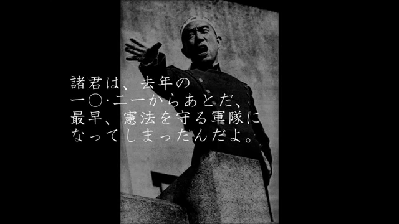 三島由紀夫「檄」演説 - YouTube