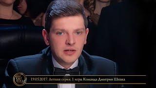Что? Где? Когда? в Беларуси  Эфир 19 05 2017