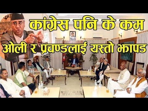 कांग्रेस पनि के कम - ओली र प्रचण्डलाई यस्तो झापड - Nepali Congress vs Madhesi Morcha
