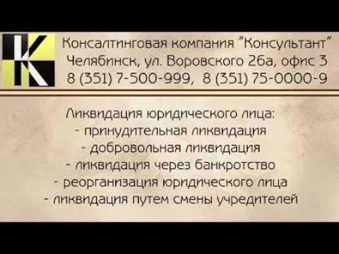 Ликвидация и реорганизация юридических лиц в Челябинске. Ликвидация ИП, ООО, ОАО, ЗАО