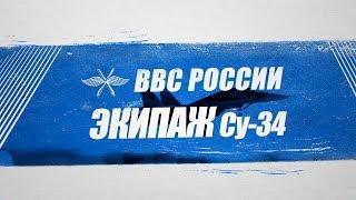 ЭКИПАЖ бомбардировщика Су-34 представляющий ВКС России на «Авиадартс» в Китае