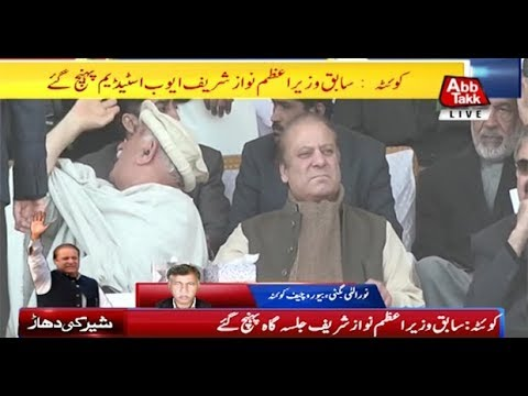 PMAP Public Meeting: Nawaz Sharif Reaches at Ayub Stadium Quetta