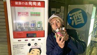 西成あいりん地区の怪しい酒の自販機を買い占めて飲んでみた