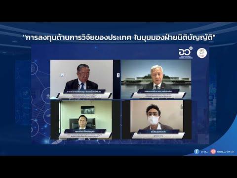 """""""การลงทุนด้านการวิจัยของประเทศไทยในมุมมองฝ่ายนิติบัญญัติ"""""""
