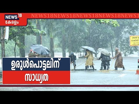 heavy-downpour-continues-in-north-kerala;-imd-issues-orange-alert-in-kerala