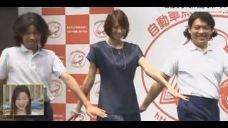 動画 ミニスカ米倉涼子×COWCOW あたりまえ体操ポーズ披露 自動車「あた...