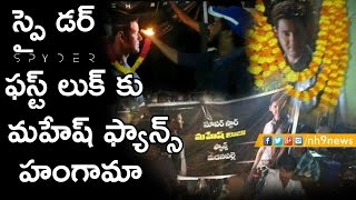 Mahesh babu fans craze for spyder first look | mahesh fans craze | spyder firest look | nh9 news
