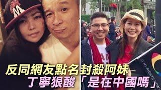 陳珮騏遭女同恐嚇騷擾 理智反擊高EQ | 台灣蘋果日報