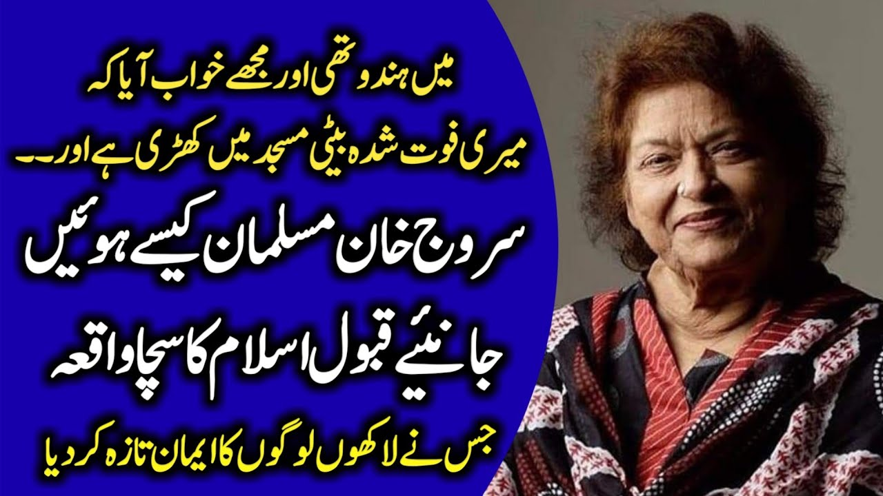 How Saroj Khan Converted To Islam | Indian Choreographer | CT1