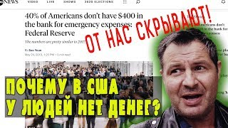 ПОЧЕМУ у американцев в США нет СВОИХ СОБСТВЕННЫХ денег на счету? КАК отложить 400 долларов в АМЕРИКЕ