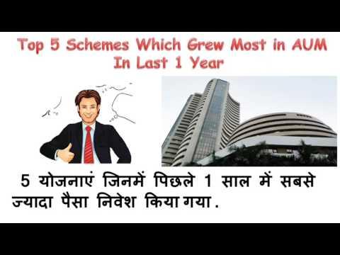 5 Equity Schemes Which Grew most in Aum in last 1 year | 5 best Schemes