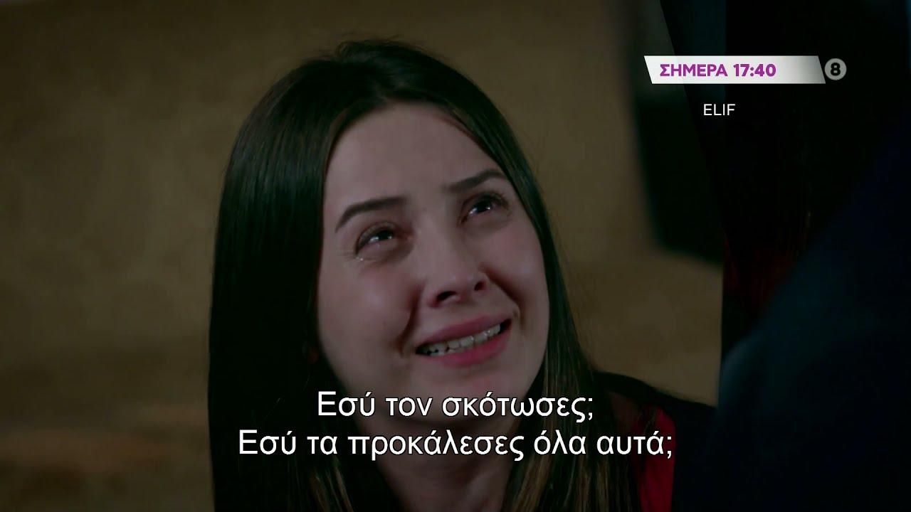 ELIF   Season 4 Episode 898  - trailer Τετάρτη 4.8.2021