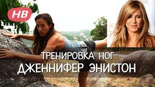 Тренировка ног по методике Дженнифер Энистон. Елена Силка.