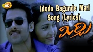 Mirchi Movie Songs | Idedo Bagunde Mari Full Song With Lyrics | Prabhas | Anushka Shetty
