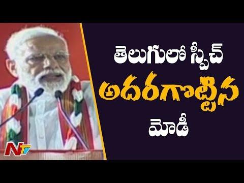 తెలుగులో స్పీచ్ అదరగొట్టిన ప్రధాని మోడీ | Narendra Modi Speech in Telugu | NTV