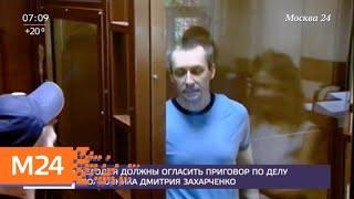 Смотреть видео Главные новости России за 10 июня - Москва 24 онлайн