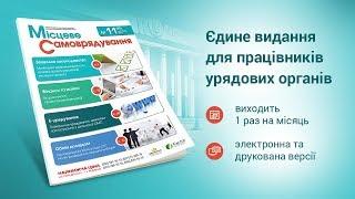 """Газета """"Місцеве самоврядування"""" - єдине видання для працівників урядових органів"""