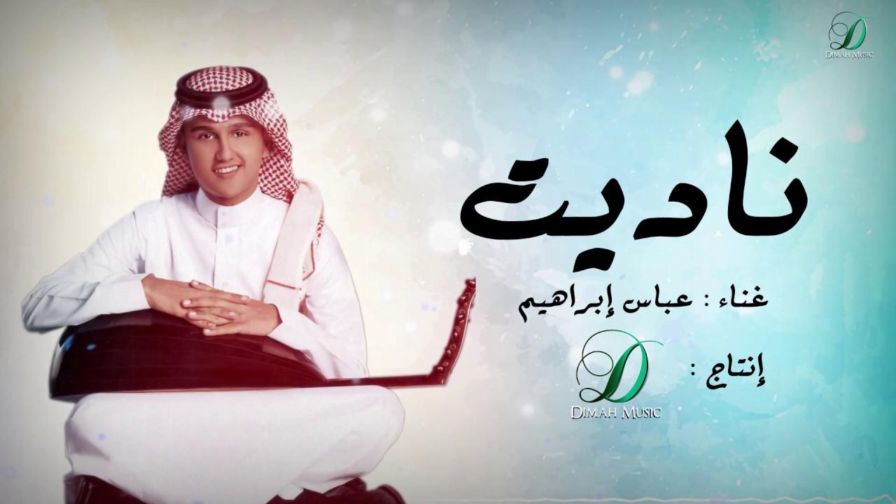 Abas Ibrahim Nadet عباس إبراهيم ناديت عود Youtube