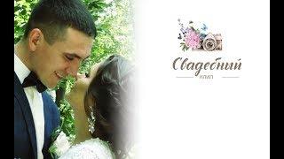 Свадебный клип |Счастливый фотограф|