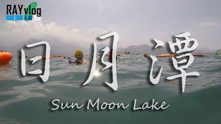 GoPro Vlog │ Sun Moon Lake 南投日月潭【旱鴨子也能泳渡日月潭‧‧‧??】
